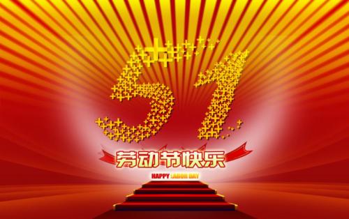 上海欣睿包装小编提前祝各位老板五一假期快乐!!!